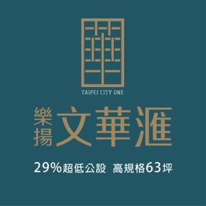 [大同區]文華滙|29%超低公設,3000坪建成公園旁,高規格63坪絕版釋出