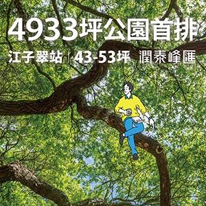 [板橋]潤泰峰匯,4933坪溪頭公園首席,業界先驅防水、結構保固20年!