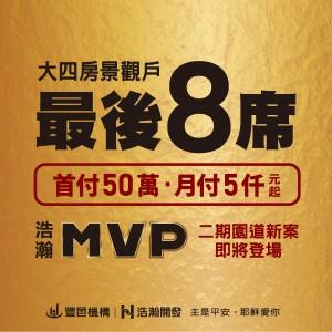 [台中東區]浩瀚MVP,精武商圈正核心,萬坪綠景大4房1118萬起