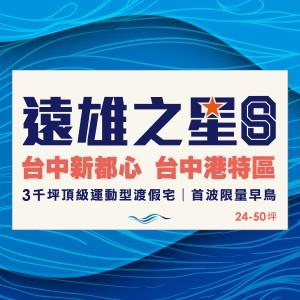 [台中港特定區] 遠雄之星8,訂簽28萬起,首波限量優惠開跑