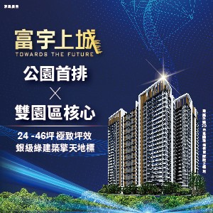 [龜山]富宇上城,雙科技園區,2-4房景觀飯店宅,自備款6萬起,輕鬆入主!