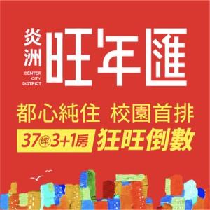 [新莊]炎洲旺年匯,昌平國小首排,邊間席淳四併,37坪都心無敵3+1房狂旺倒數!