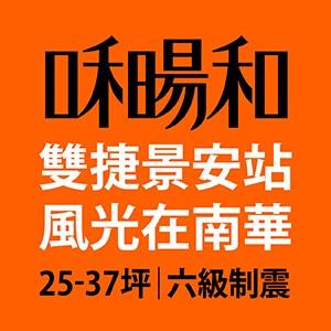 [中和]咊暘和,星空泳池+六級制震,南華路新地標強勢登場!