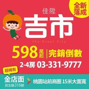 [桃園區] 佳陞吉市,市中心稀有千坪大基地,捷運綠線G08站250米,598萬起買2-4房