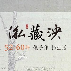 [桃園中路]俬藏泱,52~60坪精工營造,預約享早鳥優惠!