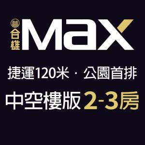 [桃園八德]合雄MAX,公園首排+捷運首站,火熱預約中!