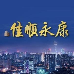 [台南永康]佳順永康,六大建設的鑽石地段,鹽行起飛!