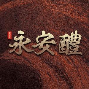 [桃園區]永安醴|中正路生活圈,全新廣告優惠戶:1298萬起買3房