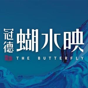 [中和] 冠德蝴水映,全台唯一蝶形環景建築,絕版倒數,敬邀珍藏