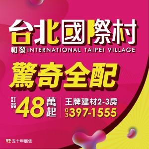 [龜山區]台北國際村,訂簽48萬起,包裝潢+冷氣+車位,包你樂成家!