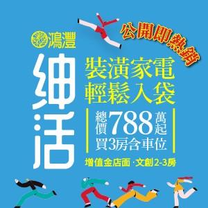 [楊梅區]鴻灃紳活,楊梅新站3分鐘,總價788萬起買3房+車位