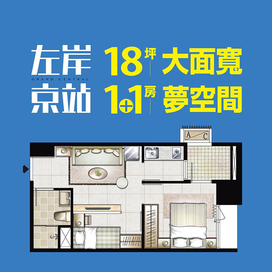 [三重]左岸京站,鋼骨雙制震,三重最安全的家