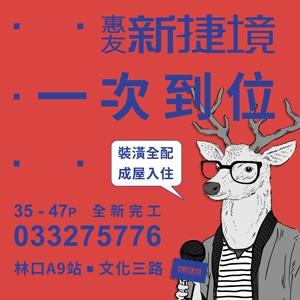 [龜山] 惠友新捷境,自備10%即刻入住,全配裝潢理想風格!
