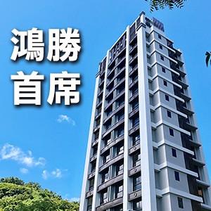 [基隆]鴻勝首席,北市2房價換一層一戶尊榮席次,樂居限定預約優惠