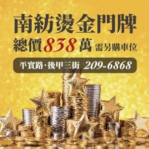 [台南永康]和宜大聚,838萬入主新東區,鈔值店住釋出!