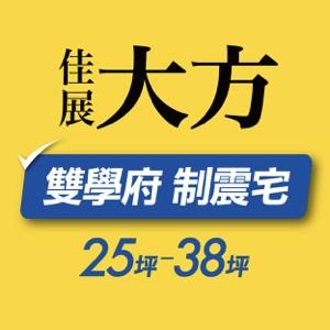 [台南安平]佳展大方,市府特區制震宅,2-3房驚喜特惠戶,數量有限!