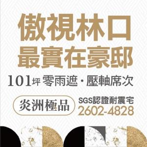 [林口]炎洲極品,3588萬起買101坪豪邸裝潢+雙車位,最後壓軸!