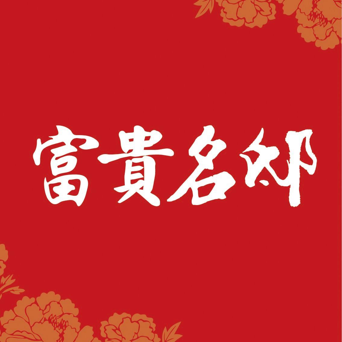 [汐止]富貴名邸,汐科下一站,自備10%起,質感2-3房即刻交屋!