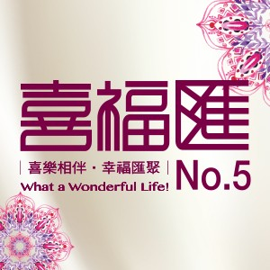 [三重區]喜福匯No.5,水岸公園純住享受,三面採光3-4房,全新完工!