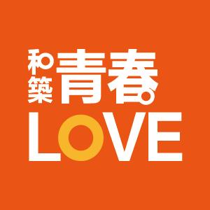 [烏日] 和築青春LOVE|三鐵共構水岸景觀,入主智慧動能宅!