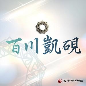 [桃園中路]百川凱硯,帶入光與風,締造中路最完美規劃