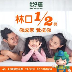 [龜山]秉和好運,A8正核心,親子公園2-4房,限時限量訂簽88萬買大3房+車位!!