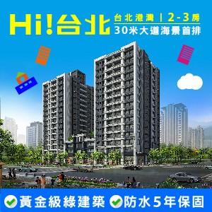 [八里] Hi台北,限量10戶優惠-自備3%輕鬆付,再享超值購屋禮大方送