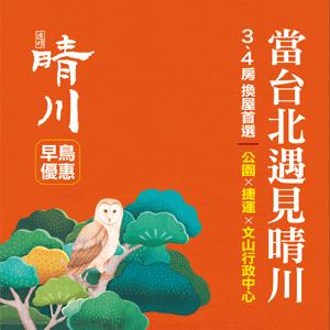 [文山] 遠雄晴川・文山行政中心旁・限量早鳥優惠即刻預約!