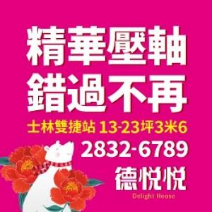 [士林]德悦悦,士林雙捷站,13-23坪高效3米6,精華壓軸,錯過不再!