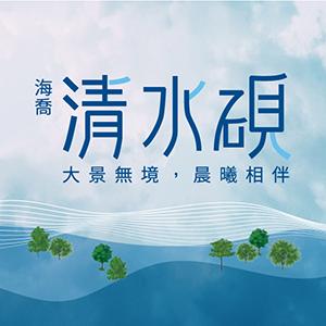[蘆竹區]海喬清水硯,南崁最後一席水岸宅