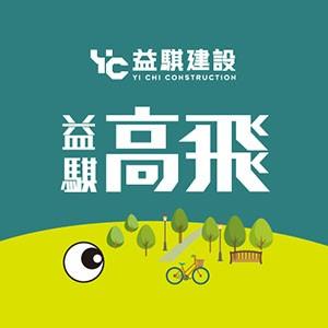 [林口] 益騏高飛,新北甜蜜2字頭運動特區公園宅,正3房+平面大車位998萬起