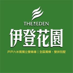 [新竹明湖]伊登花園|百坪別墅+土地,2988萬起買竹科後花園