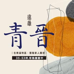[桃園小檜溪]遠雄青晉,桃園市心綠意新生活,11/8前早鳥優惠中