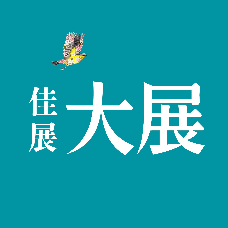 [台南高鐵特區]佳展大展|全新高鐵建案,即將登場!