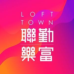 [土城暫緩]聯勤樂富Loft Town,挑高3米6捷運宅,潛銷預約中!