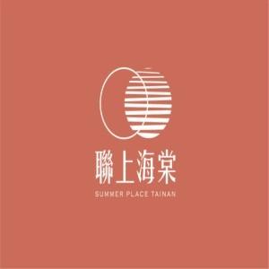 [安平]聯上海棠,海灣新地標,2房588萬起,即刻搶購!
