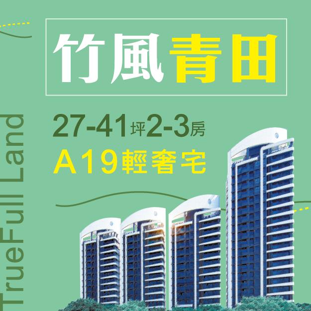 [青埔]竹風青田| 室內挑高3米四,頂級國際建材,飯店級寓所。