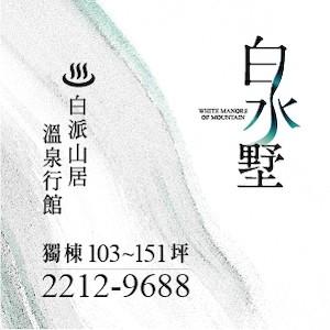 [新店]白水墅|翠綠山林美景相伴 103-151坪獨棟電梯別墅,隱富華城半山區。