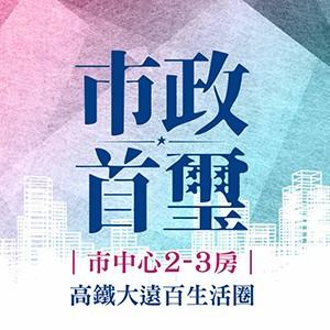 [新埔]市政首璽|竹北10分鐘,廣告優惠戶:3房含車799萬起