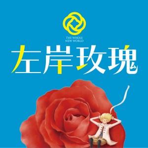 [八里] 左岸玫瑰,種在花園裡的家。498萬起買2+1房。
