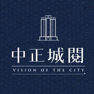 [萬華] 中正城閱,雙捷一鐵,校園首排,氣質公開