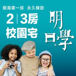 [仁武]明日學,享校園首排景觀,飯店式住宅2-3房,全新落成!