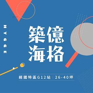 [桃園]築億海格|經國特區幸福成家計畫,高坪效格局正式公開,熱銷開跑中!