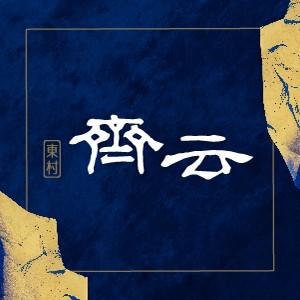 [二重重劃區]東村齊云,訂簽5%,水岸首排高樓層地標,機捷三重站800米