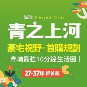 [青埔]青之上河|水岸首排,稀有3房37坪規劃,限量熱銷中。