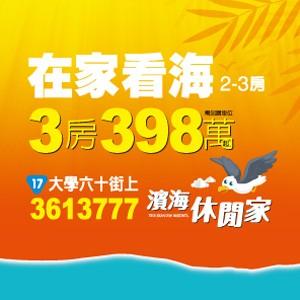 [梓官]濱海休閒家,3房398萬起,入住無價海景度假景觀宅!