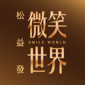 [仁武]微笑世界,高樓層地標,面萬坪公園,房價+車位+裝潢優惠中