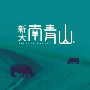 [青埔]新大南青山,獨享永久千坪公園棟距,公園景觀4房,珍藏釋出。