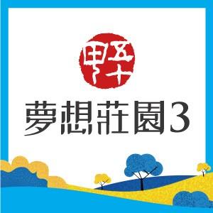 [楊梅]夢想莊園NO.3|一二期熱烈完銷,三期壓軸鉅獻,搶先預約享早鳥優惠。