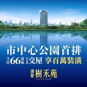 [三民]樹禾苑,高雄美術館生活圈,景觀正三房,訂金到交屋66萬起!